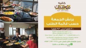 ALA-CARTE-BRUNCH-ARABIC-CAFE MOSAIC
