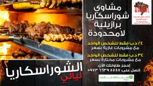 CHURRASCARIA AT VIA BRASIL-WYNDHAM GARDEN MANAMA