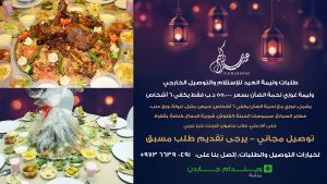WYNDHAM EID DELIVERY & TAKE AWAY MENU