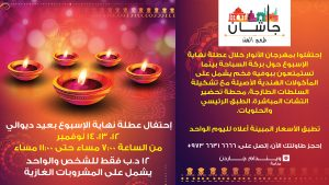 Diwali Weekend at Jashan-wyndham-garden-manama